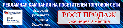 Рекламная кампания на посетителей торговой сети