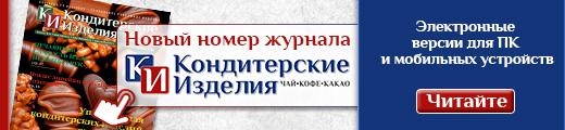 """Новый номер журнала """"Кондитерские изделия"""""""