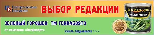 Выбор редакции. Горошек зеленый ТМ FERRAGOSTO