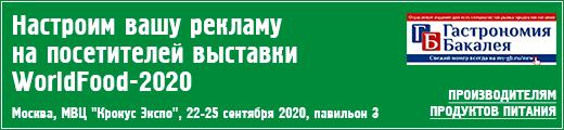 Рекламная кампания  на посетителей выставки  WorldFood - 2020