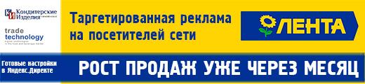 """Таргетированная реклама на посетителей сети """"ЛЕНТА"""""""