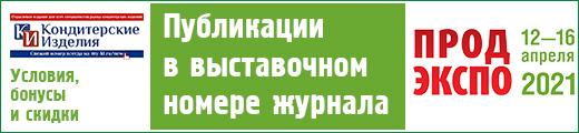 Публикации в выставочном номере журнала КОНДИТЕРСКИЕ ИЗДЕЛИЯ