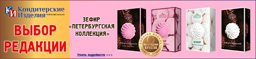 """Зефир """"Петербургская коллекция"""""""