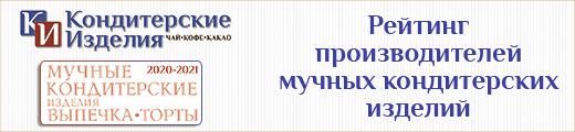 Рейтинг российских производителей мучных кондитерских изделий