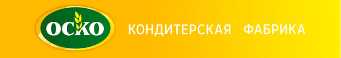 Кондитерской фабрике «ОСКО»